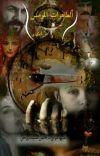 الطاهرات(المومس) cover