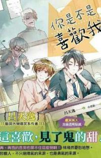 Don't You Like Me [BL] cover