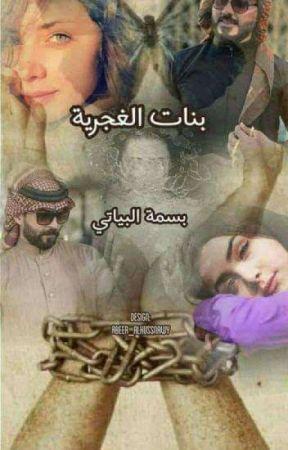 بنات الغجرية  by bassma-albayatia