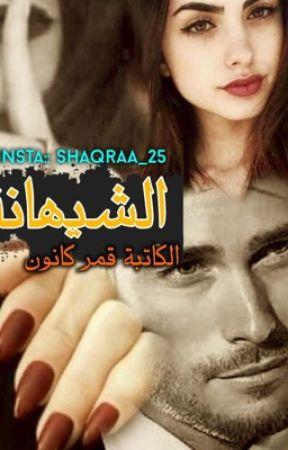 الشيهانة by qamaar9