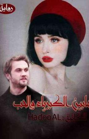 #مابين_الكبرياء_والحب  by Hadoo_alhaj