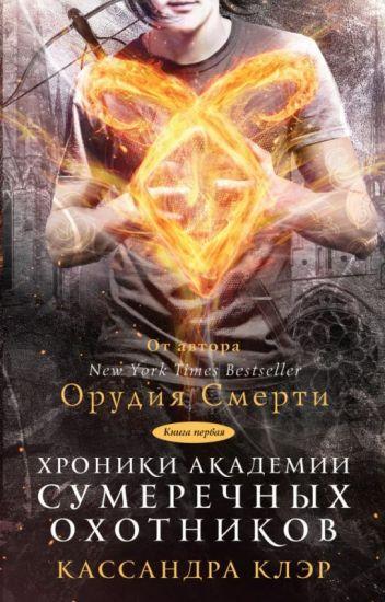Хроники Академии Сумеречных охотников. (сборник)