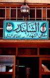 °'مقهى ' الشابندر '🇮🇶° cover