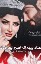 ابن خالي شيخ 💞 by fatmaa64