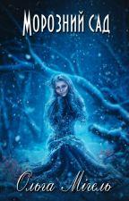 Морозний сад by Olga_Migel
