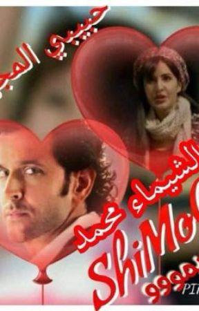 حبيبي المجهول by AlShimaaMohammed0