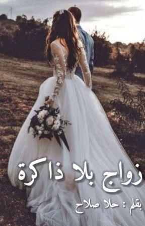 زواج بلا ذاكرة by 7alaSala7