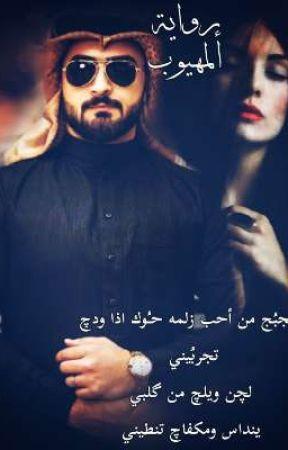 المهيوب by nazak123