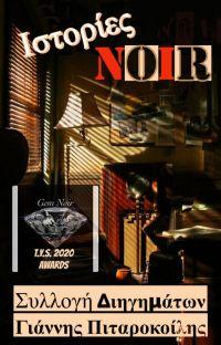 Ιστορίες Noir cover