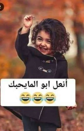نكات وتحشيش by user38080150