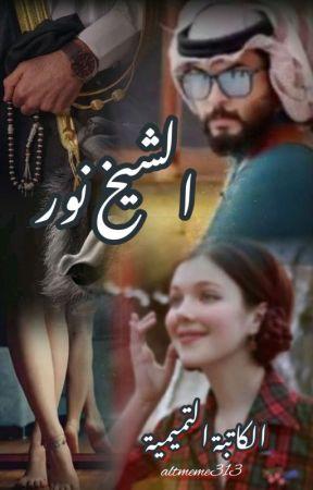الشيخ نور التميمي by altmeme313