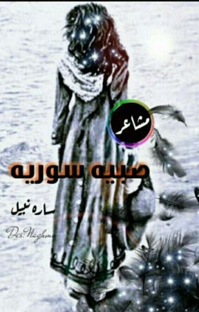 صبية سورية  by ssarrassarra