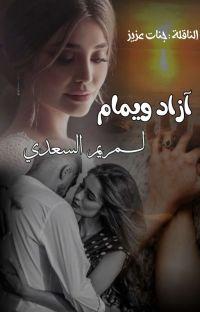 ازاد ويمام || مريم السعدي || cover