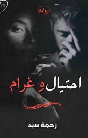 """"""" احتيال وغرام """" بقلم/ رحمة سيد by RaHmaSayed7"""