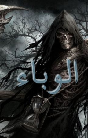 الوباء by ABALMAGHRABI