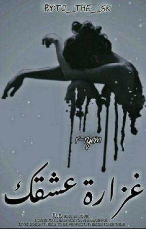 غزارة عشقك♤♤ by r-reym