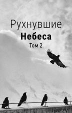 Рухнувшие Небеса том 2 (заморожен) by HAZZY_LORD