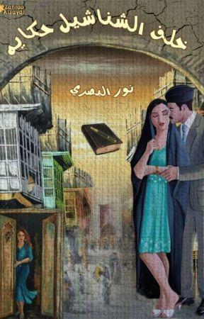 خلف الشناشيل حكاية by weaam94ali