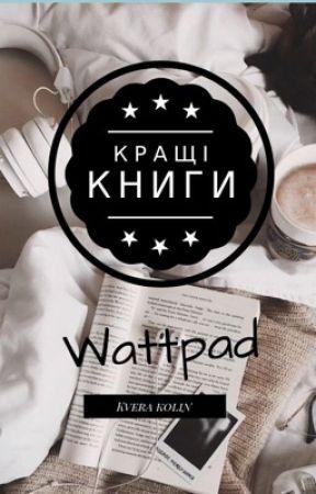 Кращі Книги Ваттпаду by Kvera_kolin
