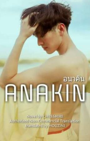 [3rd Novel] ANAKIN อนาคิน - You're the missing piece to my life's puzzle by Houzini