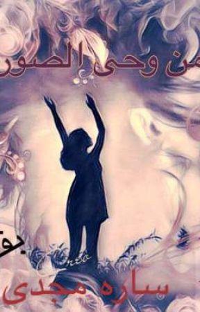 من وحى الصوره بقلمى ساره مجدى by godyhanimahmuod