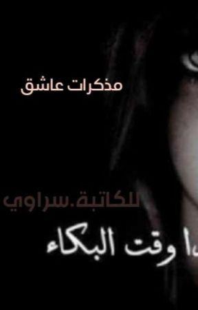 مذكرات عاشق  by user36948005