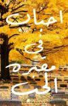 رواية سعوديه/ احباب في مقبره الحب (مكتمله)  cover