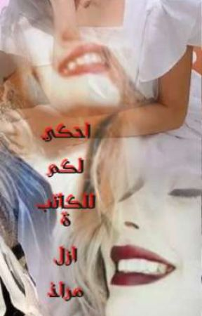 احكي لكم by AZl1992