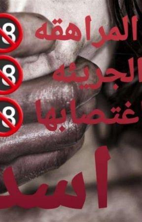 المراهقه الجريئه 🔞🔞🔞تحت تعديل  by ABEN-AI-IRAQ