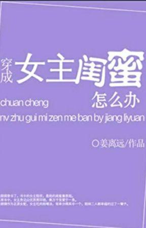 Recuso-me a ser uma Personagem Coadjuvante by Yun-Hui