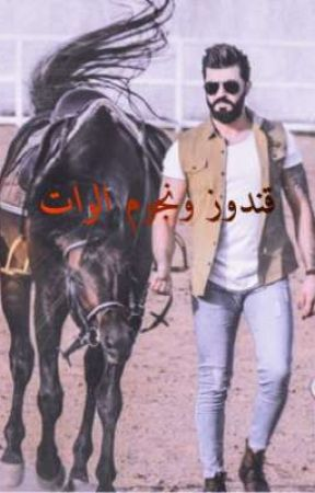 قندوز ونجوم الوات by Talha-25-3