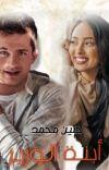 أبنة الوزير  cover