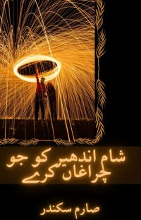 *COMPLETE NOVEL*شامِ اندھیر کو جو چراغاں کرے cover