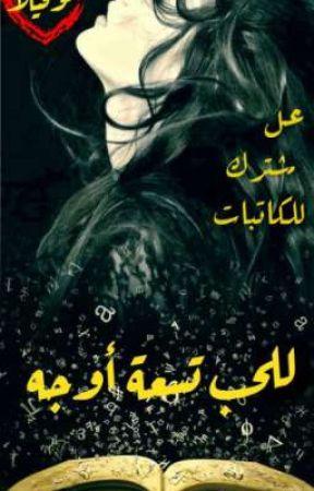 نوڤيلا للحب تسعه اوجه  by NorhanMosa5