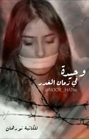 وحيده في زمان الغدر by NOOR_HANa
