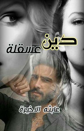 دين  عسقلة  by safa99_hashim