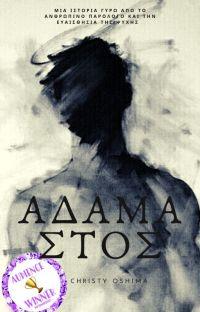 Αδάμαστος cover