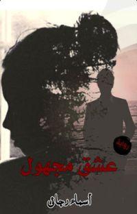 عشق مجهول للكاتبة أسماء رجائي cover