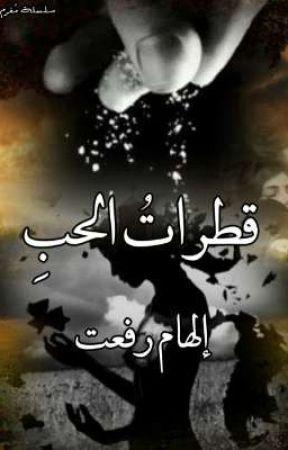 ((قطراتُ الحُبِ))؛؛مكتملة؛؛للكاتبة إلهام رفعت  by Elham_Refat190