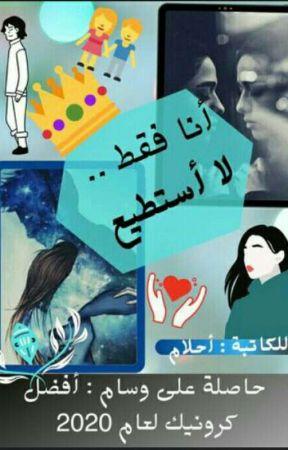 أنا فقط ... لا أستطيع 💔💔( باللهجة الجزائرية ) مكتملة  by foufamimi