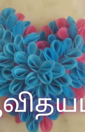 பூவிதயம் by sivalakshmi13