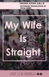 My Wife Is Straight [ Myanmar Translation] cover