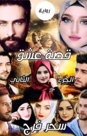 قصة عشق الجزء التانى by SaharFaragYossef