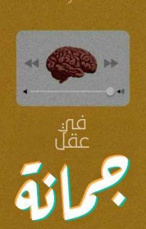 في عقل جمانة . by bycdvl