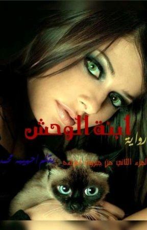 ابنة الوحش(جبروت امراءه الجزء الثاني) by jinamh12