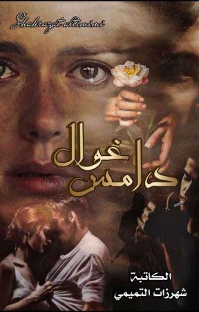 طفله وعشكت رسومك by Shahrazat_altimimi