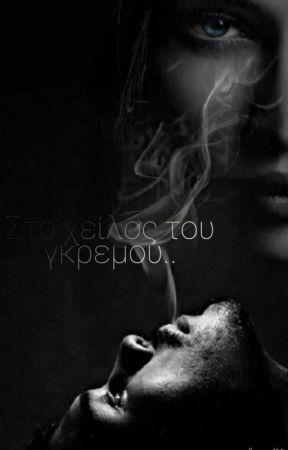 Στο χείλος του γκρεμού.. by vampire_kissed99