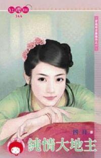 Pure and Innocent Landowner (Translation) ✔ cover