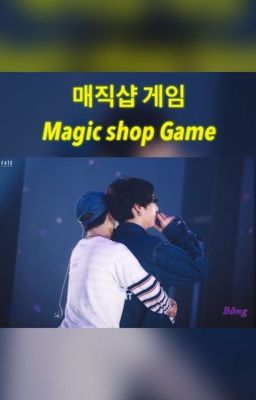 Đọc truyện [KOOKMIN] 매직샵 게임 (Magic Shop Game)