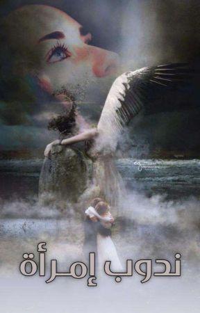  ندوب إمرأة  by LamiaYh97